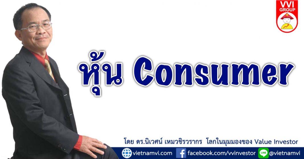 หุ้น consumer