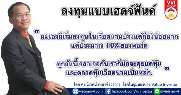 ลงทุนในเวียดนาม