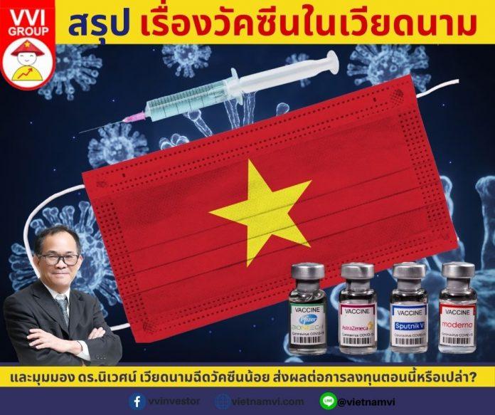 วัคซีนในเวียดนาม